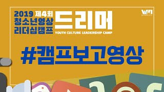 [제4회드리머] 청소년미디어캠프 in 천안_보고영상