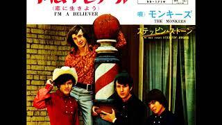 ザ・モンキーズThe Monkees/ステッピン・ストーン(I'm Not Your) Stepp...
