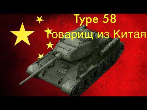 Type 58 - Товарищ из Китая (WoTBlitz)