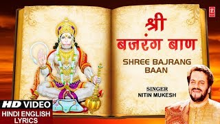 मंगलवार Special श्री बजरंग बाण Shree Bajrang Baan I NITIN MUKESH I Hindi English Lyrics