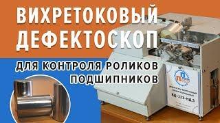 Вихретоковый дефектоскоп ВД-131-НД.3 для контроля роликов подшипников