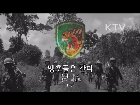 """South Korean Military Song - """"Here Come Fierce Tigers"""" (맹호들은 간다)"""