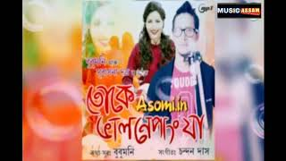 Tuke Vale Napang Ja || Bubumoni || Subasana Dutta || Lyrical Mp3 || Assamese Song 2019