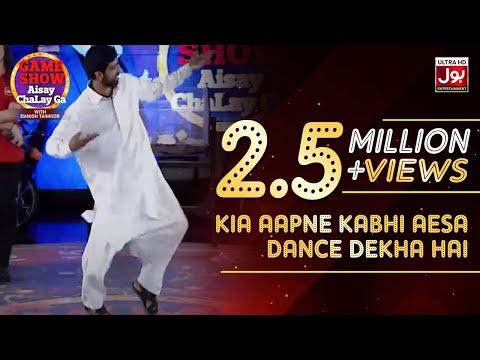 Kia Aapne Kabhi Aesa Dance Dekha Hai? Game Show Aisay Chalega   BOL Entertainment