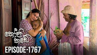 Kopi Kade | Episode 1767 - (2020-03-15) | ITN Thumbnail