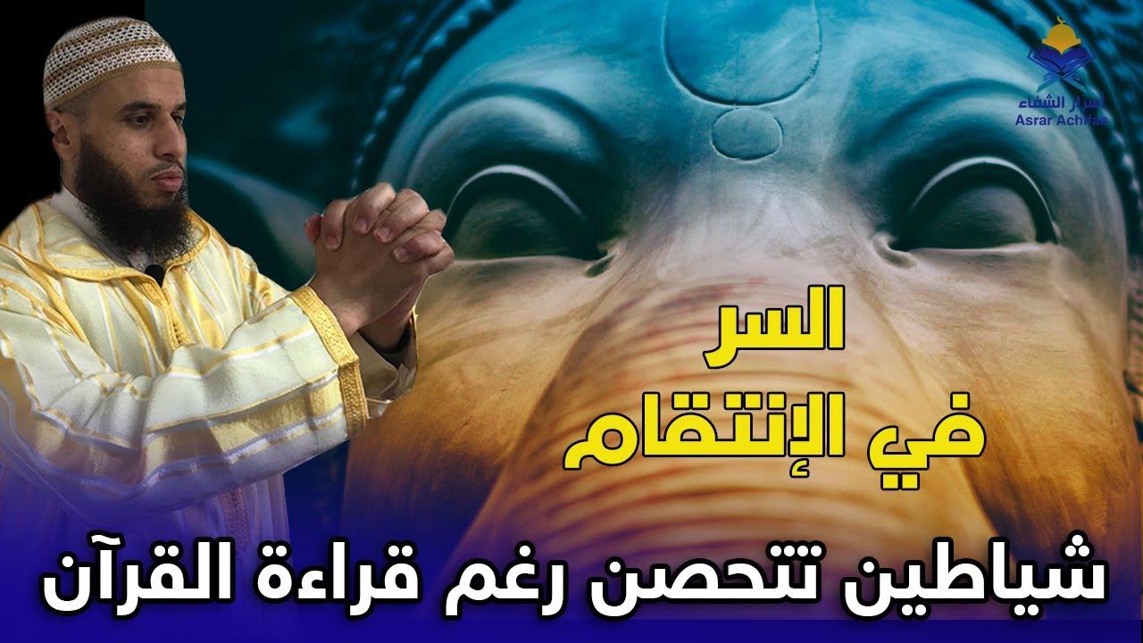 الحل لطرد الشياطين التي تتحصن رغم قراءة القرآن من اليهود والنصارى