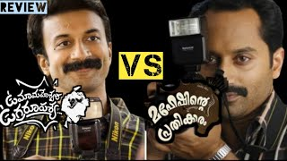 Fahad Fazil VS Satyadev || Maheshnte Prathikaram VS Uma Maheswara Ugra Roopasya #umur #FahadhFaasil