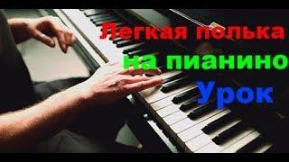 Легкая Полька на Пианино - урок для новичков