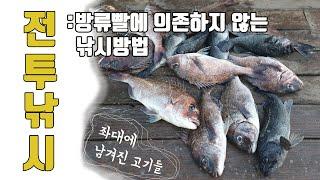 낚시꾼은 절대 물고기를 가만히 기다리고 있지 않습니다ㅣ…