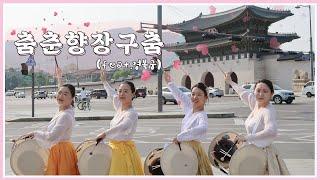 [골든캣츠] 경복궁/춤춘향 장구춤/직장인 취미/한국무용…