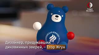 Кот-ушанка и медведь-неваляшка – новые талисманы олимпийской сборной России