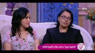 السفيرة عزيزة - نصائح من أهالي أوائل الثانوية العامة .. كيف ساهمت الأسرة في نجاح أبنائها