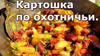 Картошка по охотничьи Простой рецепт