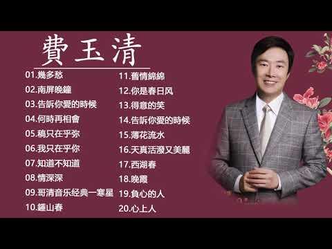 Fei Yu Ching+++++