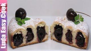 СПИРАЛЬНЫЙ ПИРОГ С ЧЕРЕШНЕЙ Очень Нежный и Вкусный | Cherry Pie Recipe