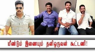 Jayam Ravi UpComing Movie Update #JayamRavi    Tamil Cinema Latest Exclusive News   Vizard  Reviews
