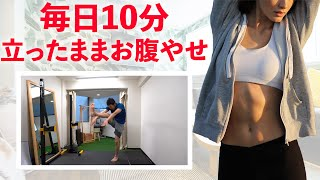 【10分】クリスマスまでにお腹やせる!立ったまま下っ腹ぽっこり解消エクササイズ【ダイエット】