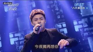 20170919 最好聽的歌 許富凱 愛的小路+今夜擱再想你+喝采