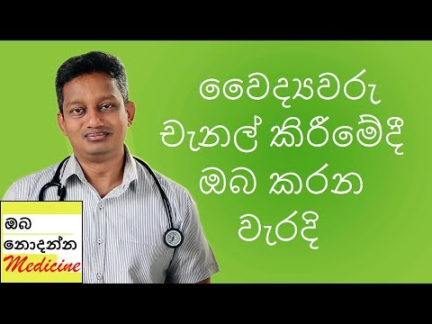 Mistakes you make when channeling a specialist doctor - Sinhala medical advice