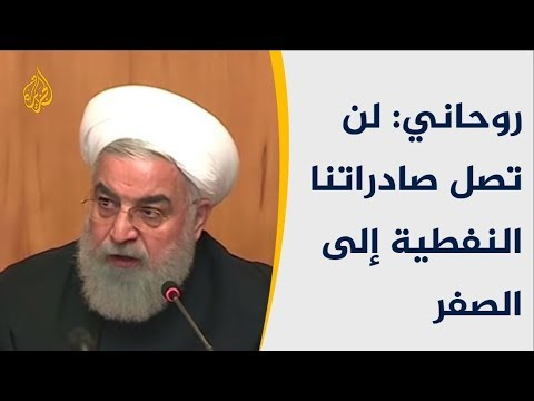 روحاني للسعودية والإمارات: لن تصل صادراتنا النفطية إلى الصفر  - نشر قبل 6 ساعة