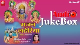 Bhajan Lheriya  Full Audio Songs Jukebox  Rajasthani Bhajan Satsang  Prakash Mali HD
