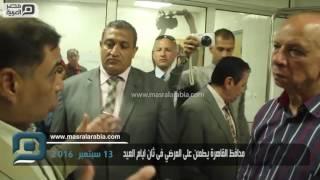 بالفيديو| محافظ القاهرة يطمئن على مرضي مستشفى الشيخ زايد بمنشأة ناصر