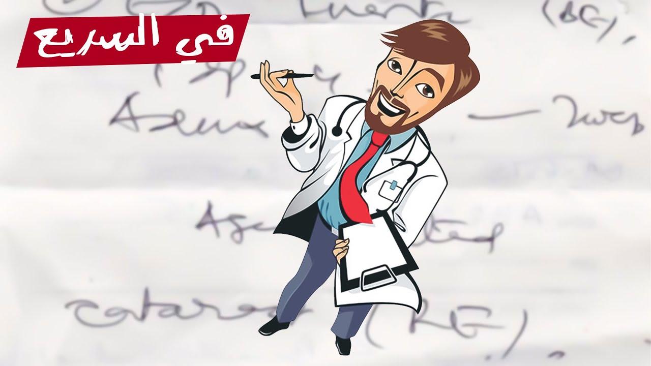 ليه الدكاترة خطهم مش مفهوم؟