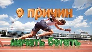 видео Польза бега: для здоровья мужчин и женщин