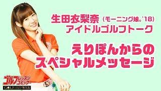 生田衣梨奈(モーニング娘。'18)アイドルゴルフトーク ↓チケット購入は...