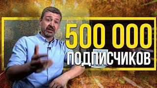 500000 подписчиков – итоги. Стрим Ивана Зенкевича Про автомобили.