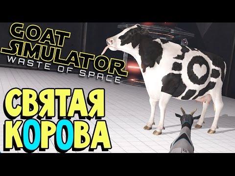 Goat Simulator - Подопытный Козлик (Симулятор Козла в Космосе) #13