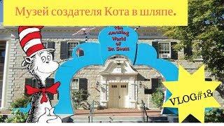 Музей создателя Кота в шляпе!!! Dr. Seuss VLOG#18