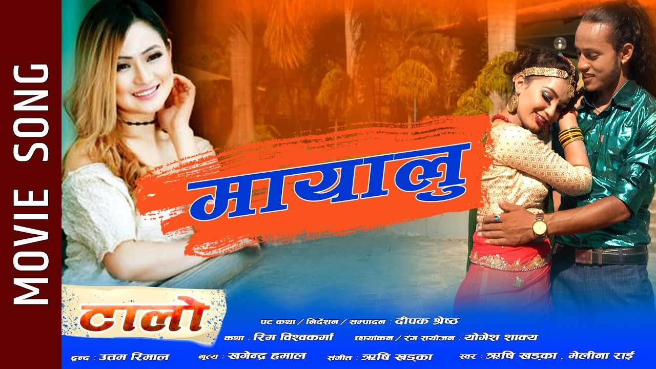 "Mayalu - New Nepali Movie ""TAALO"" Song 
