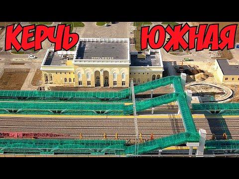Крымский мост(май 2020)Ж/Д подходы.Вокзал станции Керчь Южная.Малая Митридатская лестница