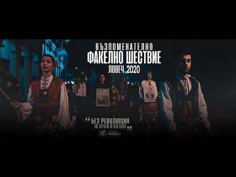 Възпоменателно факелно шествие Ловеч 2020   Event film   BMPCC4K