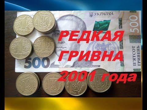 КАК РАСПОЗНАТЬ РЕДКИЕ МОНЕТЫ 1 гривна 2001 года цена  нумизматика Украина
