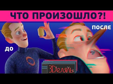 Научились 3D анимации, чтобы сделать это видео. #я_3Dеляль №.5