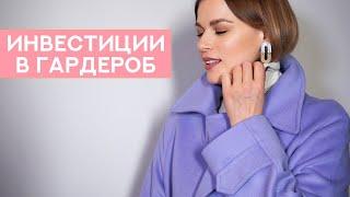 ЛУЧШИЕ ИНВЕСТИЦИИ В ГАРДЕРОБ 2020