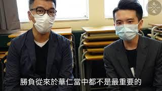 Publication Date: 2021-02-24 | Video Title: [賽事報導] 《五二聯中採訪(二):賽前訪問 香港華仁書院》