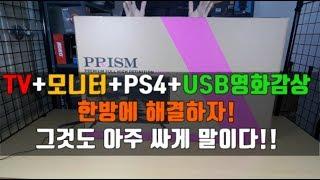만물TV 32인치 TV와 모니터를 한번에! 9만원대구매…