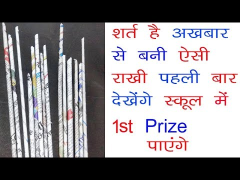 How to make rakhi at home/Best out of waste/DIY Paper craft/Newspaper rakhi/Diy rakhi/Creative Art