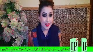 Actress Warda Criticism on Mahnoor