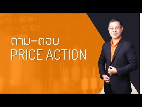 Forex สอน เทรด : 034 - ถาม ตอบ Price Action