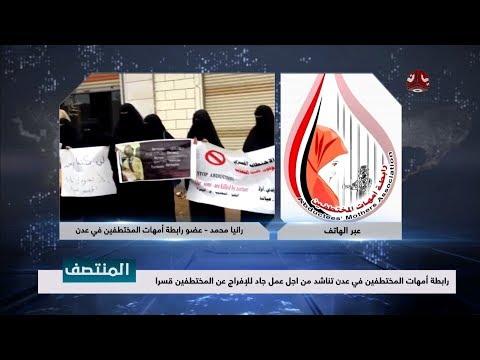 رابطة أمهات المختطفين في عدن تناشد من اجل عمل جاد للإفراج عن المختطفين قسرا