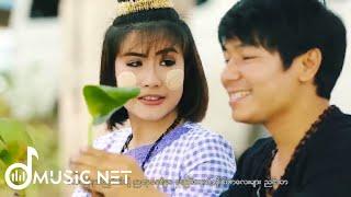Ma Naw - Taung Thaman Ine Yae Kabyar (ေတာင္သမန္အင္းရဲ႕ ကဗ်ာ)