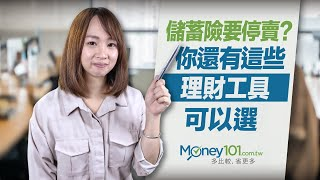 儲蓄險停賣、漲保費?!你還可以用這些理財工具|Money101