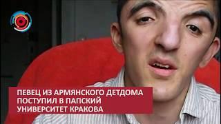 Хорен Симонян мечтает стать всемирно известным певцом