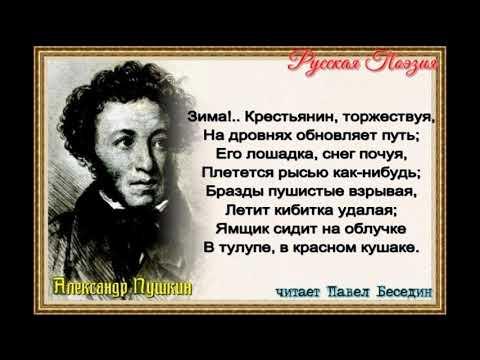 Зима крестьянин торжествуя — Александр Пушкин  — читает Павел Беседин