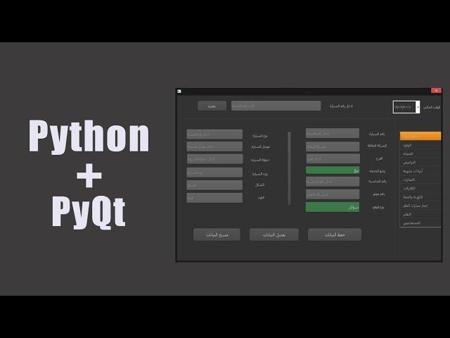 Cars Company Project( Python + PyQT)