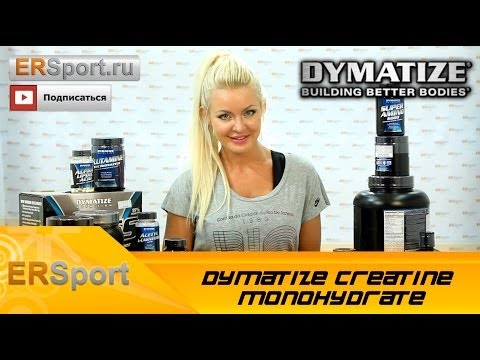 Dymatize - Creatine Monohydrate Спортивное питание (ERSport.ru)